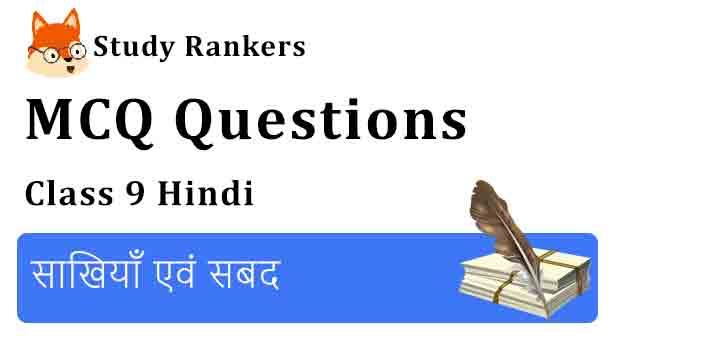 MCQ Questions for Class 9 Hindi Chapter 9 साखियाँ एवं सबद क्षितिज
