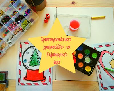 Blogmas day 3/ Χριστουγεννιάτικες χρωμοσελίδες για δημιουργικές ώρες