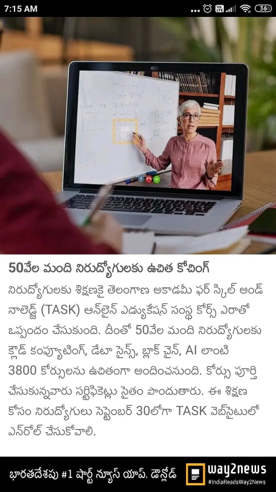 Telangana Academy for Skill and Knowledg TASK partners with Coursera to train 50,000 unemployed youth in TelanganaTASK, Coursera to train 50,000 unemployed youth