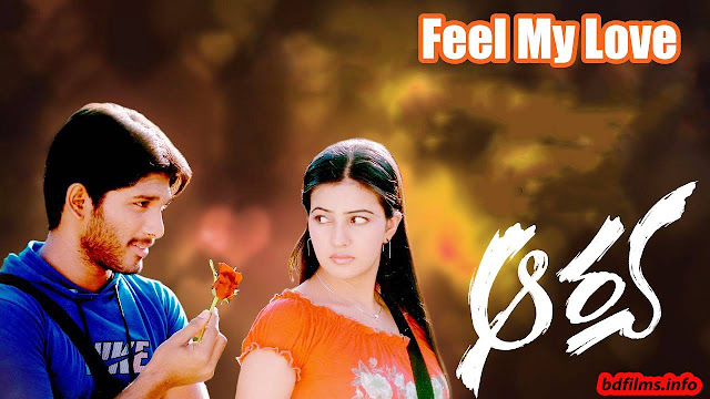 Arya (2004) is an Indian Telugu language romantic action film directed by debutant director Sukumar in 2004. The film is produced by Dil Raju under the production banner of Sri Venkateshwara Creations. The film is starred by Allu Arjun and Anu Mehta and Siva Balaji in the lead roles