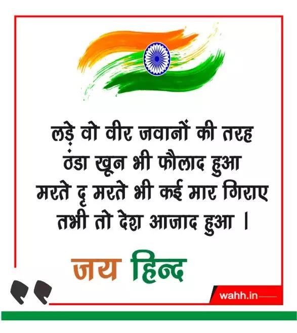 bhavbhini shradhanjali in hindi