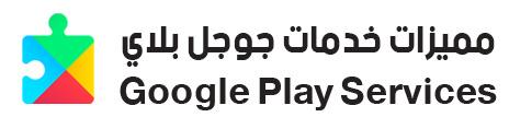 مميزات خدمات Google Play