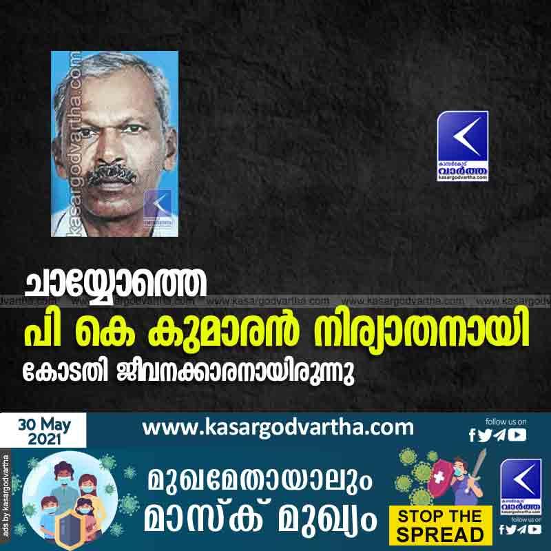 News, Obituary, Kerala, PK Kumaran,