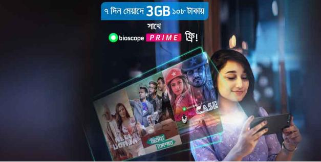 Gp 3GB Internet 108 Taka