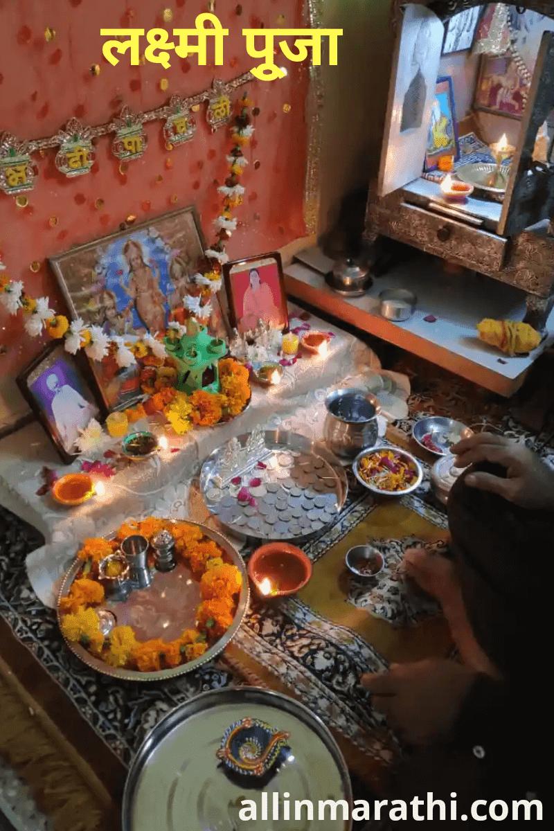 लक्ष्मी पूजा