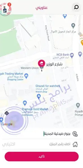 خريطة تطبيق وصل السعودية
