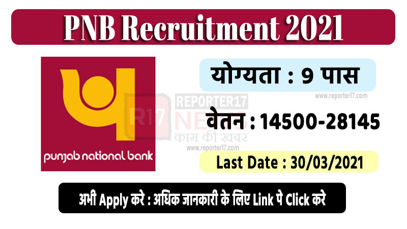 PNB Peon Recruitment 2021
