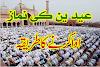 عید کی نماز ادا کرنے کا طریقہ