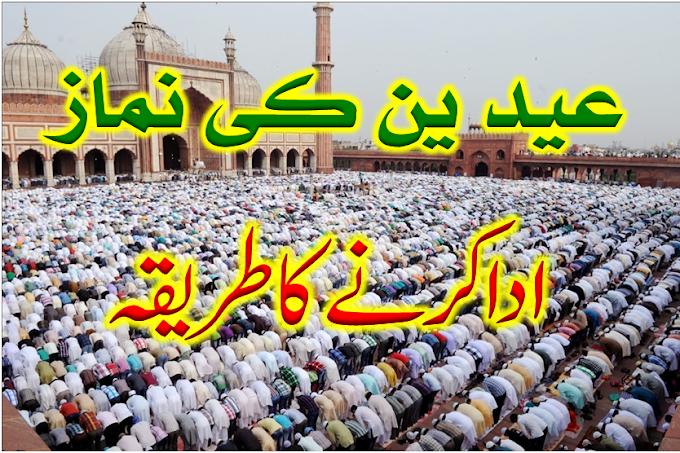 عید کی نماز کا آسان طریقہ
