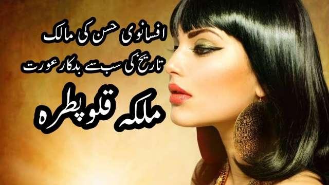 Cleopatra-Biography-History-In-Urdu-Hindi