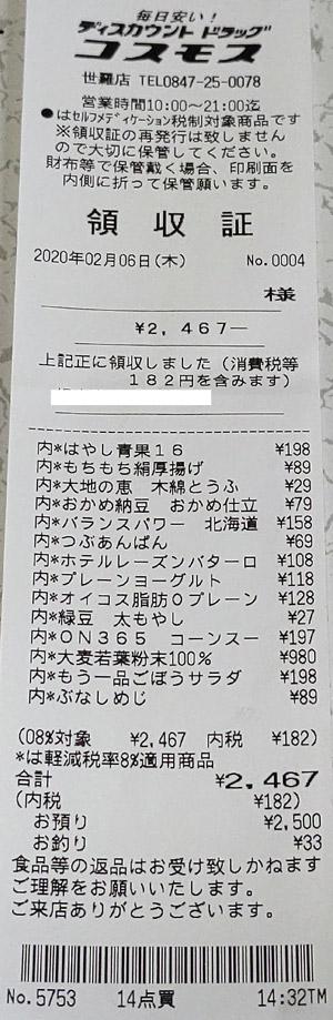 コスモス 世羅店 2020/2/6 のレシート