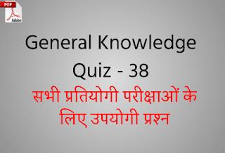 General Knowledge Quiz - 38
