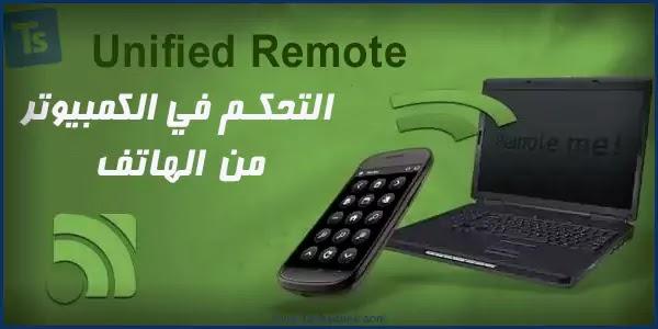 التحكم في الكمبيوتر Unified Remote