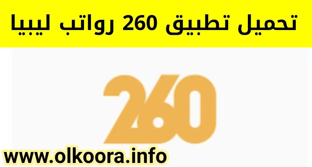 تحميل تطبيق 260 رواتب ليبيا للأندرويد و للأيفون مجانا