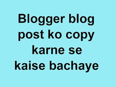 blogger blog post ko copy paste hone se kaise roke