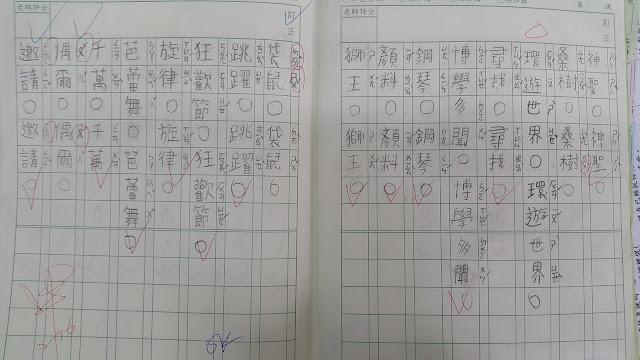 「正」想對你說: 國語文教學─四年級國語作業