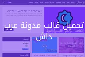 تحميل قالب مدونة عرب داش معرب مع إضافة الوضع الليلي