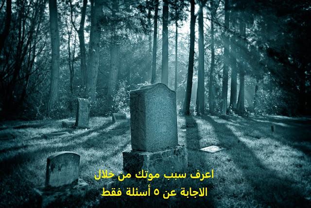 اعرف سبب موتك و كيف ستموت