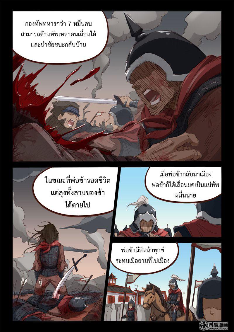 อ่านการ์ตูน Star Martial God Technique 61 ภาพที่ 2