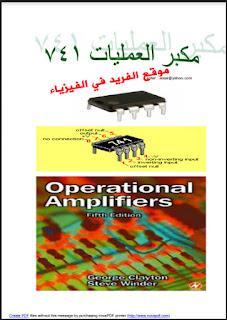 تحميل كتاب مكبر العمليات 741 pdf ، خصائص مكبر العمليات 741 ، استخدامات مكبر العمليات 741 ، مكبر العمليات op - amp