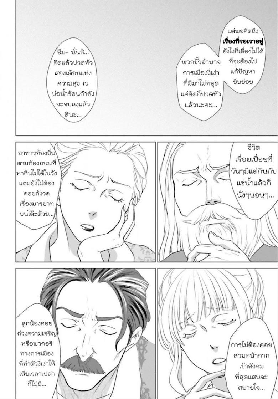 Konyaku Haki kara Hajimaru Akuyaku Reijou no Kangoku Slow Life - หน้า 52