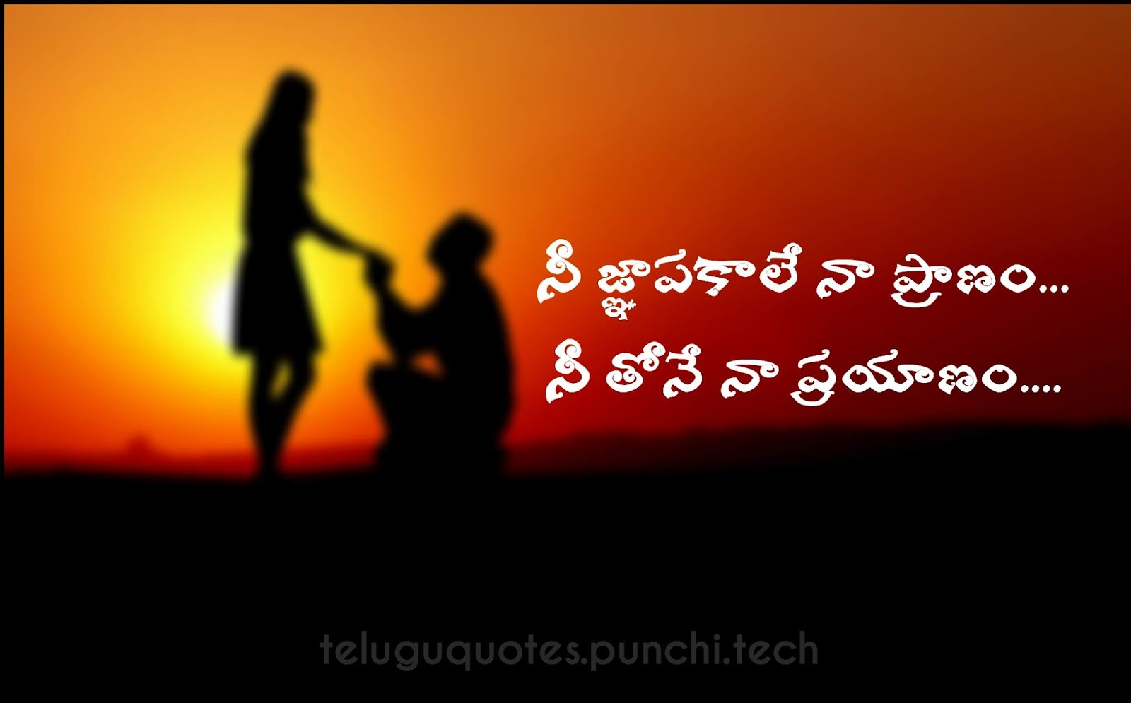 Telugu Quotes About Love