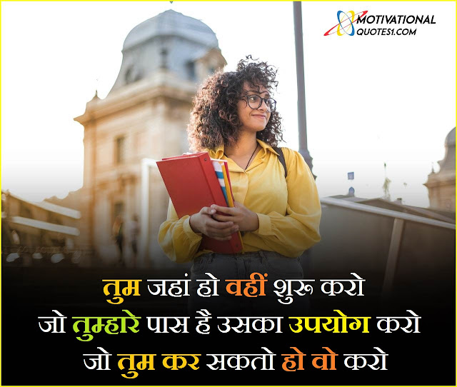Motivational Quotes In Hindi For Study, positive quotes about study, human physiological needs, best motivational quotes for study hard, no motivation to study during quarantine,
