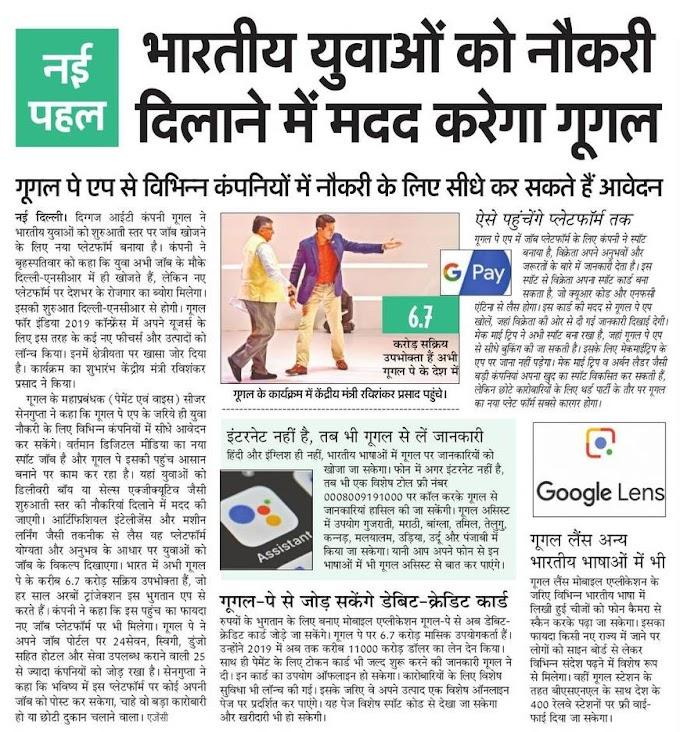 नई पहल:  भारतीय युवाओं को नौकरी दिलाने में मदद करेगा गूगल, गूगल पे एप से विभिन्न कंपनियों में नौकरी के लिए सीधे कर सकते हैं आवेदन
