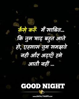 Good night shayari 2021| good night love shayari| good night image shayari| good night shayari in hindi| friends good night shayari