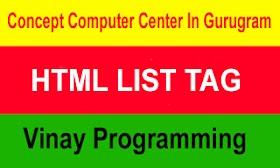 9. HTML List Tag  की पूरी जानकारी हिंदी में