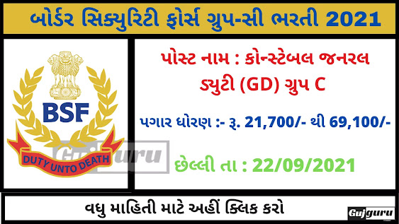 Border Security Force Group-C Recruitment 202