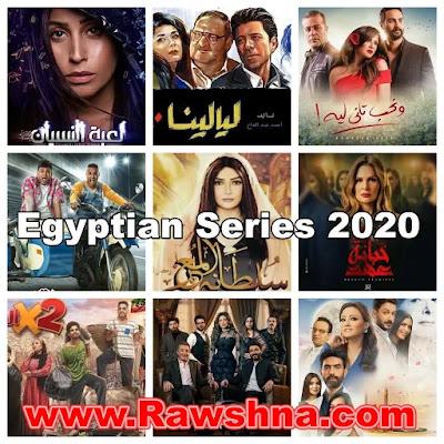 أفضل مسلسلات مصرية 2020 على الإطلاق