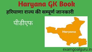 Haryana gk in hindi pdf