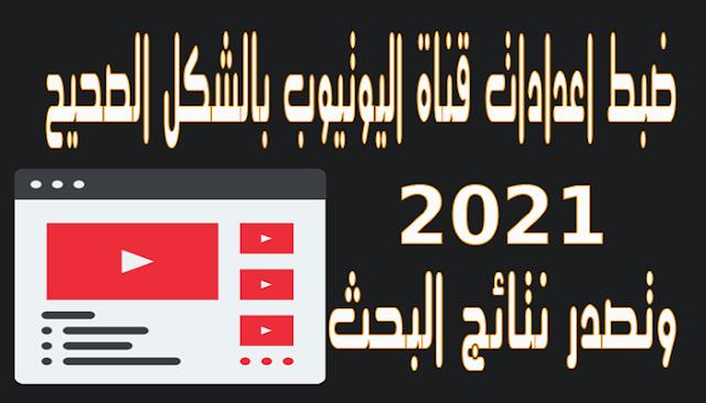 شرح كيفية ضبط اعدادات قناة اليوتيوب بالشكل الصحيح وتصدر نتائج البحث 2021