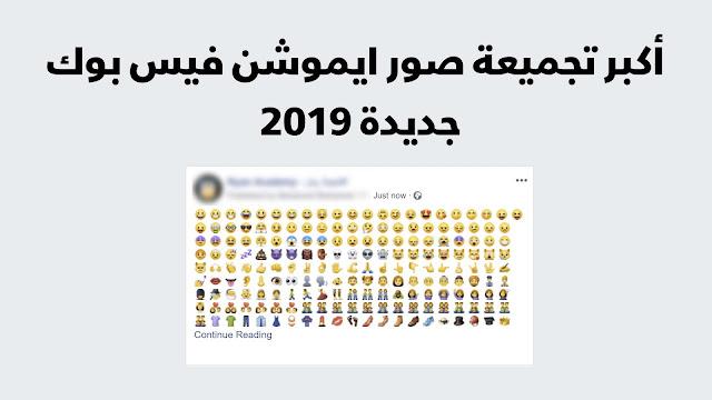 أكبر تجميعة صور ايموشن فيس بوك جديدة 2019