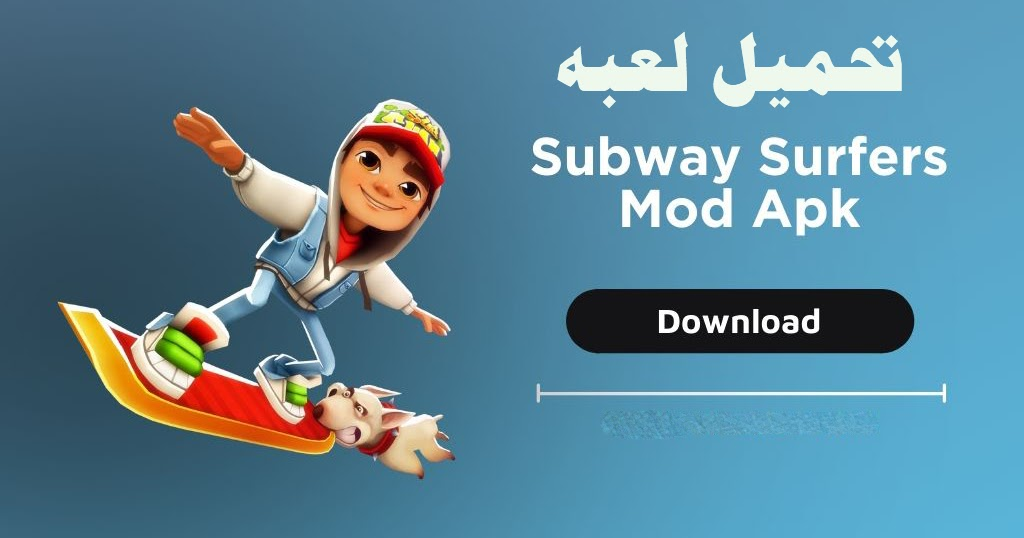تحميل لعبة subway surf مهكره