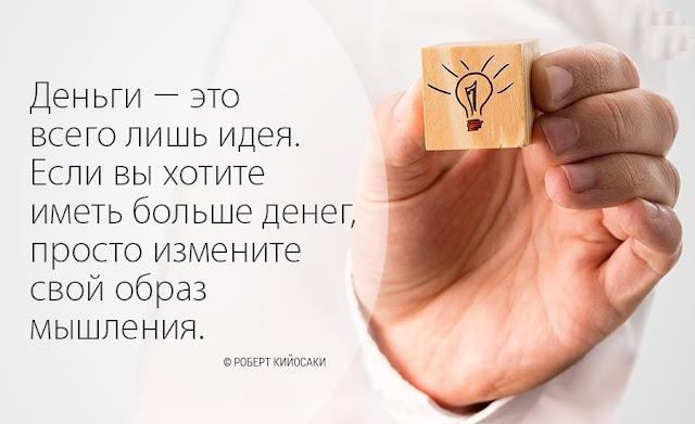 Цитата про образ мышления и деньги