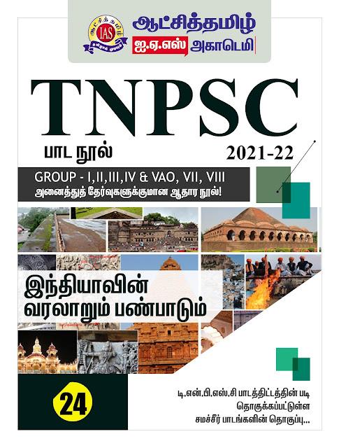 TNPSC பாடநூல் 24 - ஆட்சித்தமிழ் IAS ACADEMY