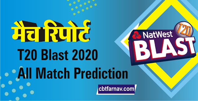 T20 Blast Prediction 2020 - Who will win England T20s 27 Aug Matchs Winner