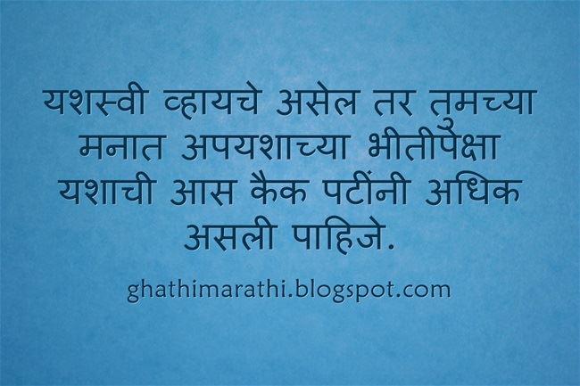 Suvichar in Marathi | Marathi Quotes Page 4