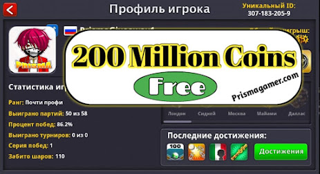 8 Ball Pool accounts with 200 million coins