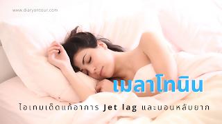 melatonin, เมลาโทนิน ช่วยให้หลับง่ายขึ้น ตัวช่วยอาการ Jet lag, diary on tour