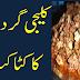 Kaleji Gurday Ka Kata Kat Recipe In Urdu