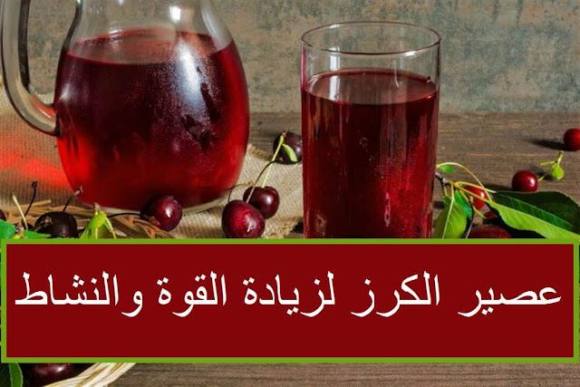 عصير الكرز لزيادة القوة والنشاط