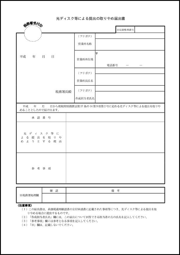 光ディスク等による提出の取りやめ届出書 001