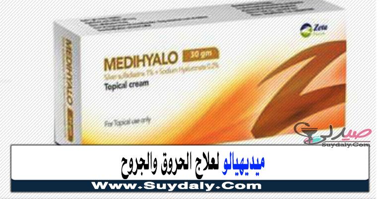 ميديهيالو Medihyalo لعلاج الحروق والجروح الجرعة والسعر في 2021 والبديل