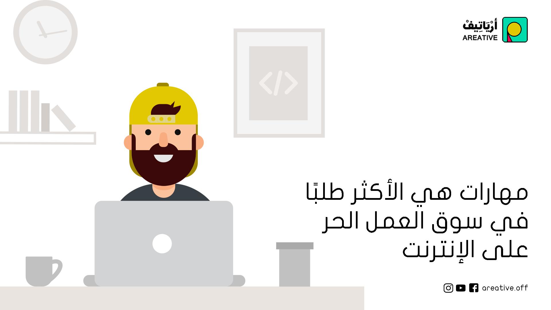 مهارات هي الأكثر طلبًا في سوق العمل الحر على الإنترنت