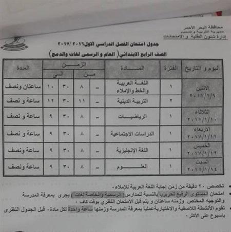 جداول امتحانات نصف العام محافظه البحر الاحمر 2017 جميع المراحل (ابتدائى - اعدادى - ثانوى)