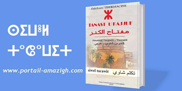 كتاب تعلم اللغة الامازيغية الشاوية تاشاويت pdf