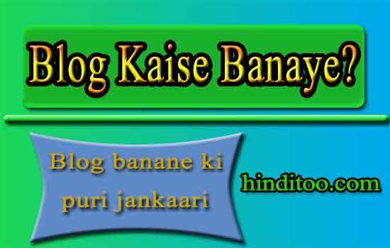 Blog kaise banaye in hindi (2018) updated